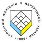 Ассоциация специалистов по недвижимости Украины